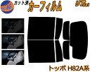 リア (b) トッポ H82A系 カット済みカーフィルム リアー セッ...