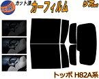 リア (b) トッポ H82A系 カット済みカーフィルム リアー セット リヤー サイド リヤセット 車種別 スモークフィルム リアセット 専用 成形 フイルム 日よけ 窓ガラス ウインドウ 紫外線 UVカット 車用フィルム H82A ミツビシ