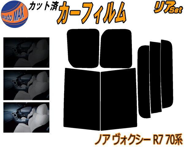 日除け用品, カーフィルム  (b) R7 70 UV ZRR70G ZRR75G ZRR70W ZZR75W