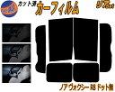 【送料無料】 リア (b) ノア ヴォクシー R8 ドット無 カット...