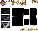 半額 リア (b) フレアワゴン MM53S カット済みカーフィルム ...
