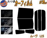 【送料無料】 リア (b) ムーヴ L15 カット済みカーフィルム リアー セット リヤー サイド リヤセット 車種別 スモークフィルム リアセット 専用 成形 フイルム 日よけ 窓ガラス ウインドウ 紫外線 UVカット 車用 L150S L152S L160S ムーブ L15系 L16系 ダイハツ