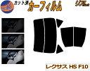 【送料無料】 リア (b) レクサス HS ANF10 カット済みカーフ...