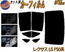 【送料無料】 リア (b) レクサス LS F50系 カット済みカーフ...