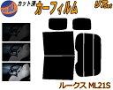 【送料無料】 リア (b) ルークス ML21S カット済みカーフィル...