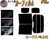 【送料無料】 リア (b) ルークス ML21S カット済みカーフィルム リアー セット リヤー サイド リヤセット 車種別 スモークフィルム リアセット 専用 成形 フイルム 日よけ 窓ガラス ウインドウ 紫外線 UVカット 車用 ML21 ニッサン