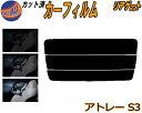 リアガラスのみ (s) アトレー S3 カット済みカーフィルム カ...