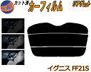 【送料無料】 リアガラスのみ (s) イグニス FF21S カッ...