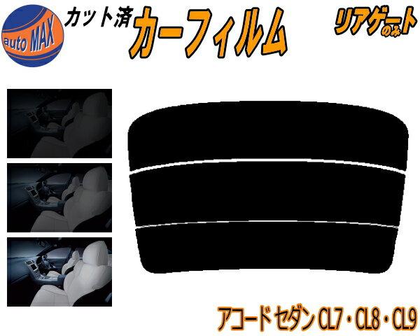 日除け用品, カーフィルム  (s) CL7 CL8 CL9 CL7 CL8 CL9