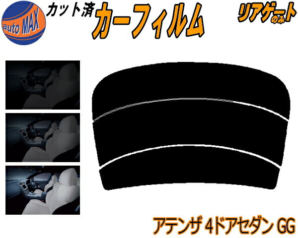 日除け用品, カーフィルム  (s) 4D GG GGEP GG3P 4