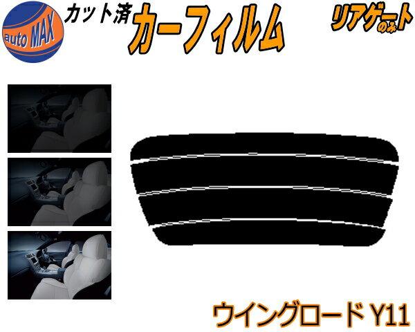 日除け用品, カーフィルム  (s) Y11 11 WPY11 WHY11 WHNY11 WFY11