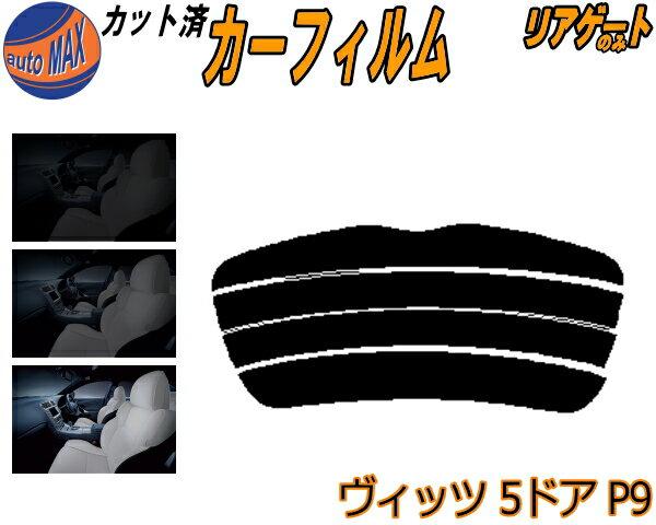 日除け用品, カーフィルム  (s) 5D P9 SCP90 NCP91 NCP95 KSP90 KSP91 KSP95
