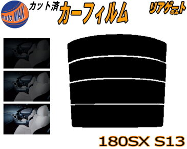 リアガラスのみ (s) 180SX S13 カット済みカーフィルム カット済スモーク スモークフィルム リアゲート窓 車種別 車種専用 成形 フイルム 日よけ ウインドウ リアウィンド一面 バックドア用 リヤガラスのみ RPS13 RS13 KS13 KRPS13 ニッサン