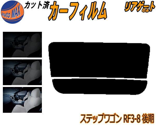 日除け用品, カーフィルム  (s) RF38 RF3 RF4 RF5 RF6 RF7 RF8