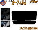 【送料無料】 リアガラスのみ (s) ステップワゴン前期RF3 RF4...