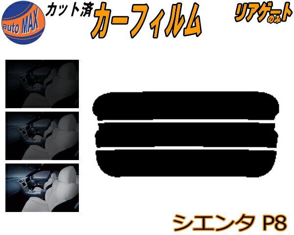 日除け用品, カーフィルム  (s) P8 NCP81G NCP85G 80