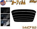 リアガラスのみ (s) シルビア S13 カット済みカーフィルム カ...
