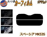 【送料無料】 リアガラスのみ (s) スペーシア MK53S カット済みカーフィルム カット済スモーク スモークフィルム リアゲート窓 車種別 スモーク 車種専用 成形 フイルム 日よけ 窓 ウインドウ バックドア用 リヤガラスのみ MK53 ハイブリッドも適合 スズキ