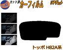 【送料無料】 リアガラスのみ (s) トッポ H82A系 カット...