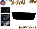 【送料無料】 リアガラスのみ (s) トゥデイ JA4・5 カット済...