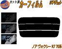リアガラスのみ (s) ノア ヴォクシー R7 70系 カット済みカーフィルム カット済スモーク スモークフィルム リアゲート窓 車種別 車種専用 成形 フイルム 日よけ ウインドウ リアウィンド一面 バックドア用 リヤガラスのみ ZRR70G ZRR75G ZRR70W ZZR75W トヨタ