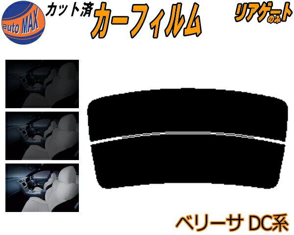 日除け用品, カーフィルム  (s) DC DC5W DC5R