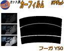 リアガラスのみ (s) フーガ Y50 カット済みカーフィルム カッ...