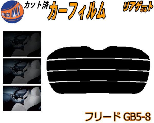 【送料無料】 リアガラスのみ (s) フリード GB5-8 カット済みカーフィルム カット済スモーク スモークフィルム リアゲート窓 車種別 車種専用 成形 フイルム 日よけ ウインドウ リアウィンド一面 バックドア用 リヤガラスのみ GB5 GB6 GB7 GB8 ホンダ画像