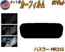 【送料無料】 リアガラスのみ (s) ハスラー MR31S カット済み...