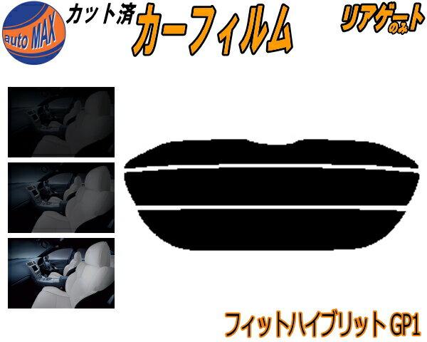 日除け用品, カーフィルム  (s) GP1 GE6 GE7 GE8 GE9