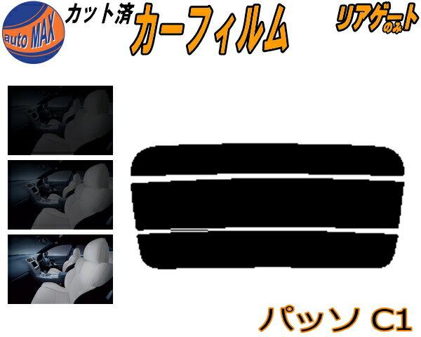 日除け用品, カーフィルム  (s) C1 KGC10 KGC15 QNC10