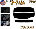 リアガラスのみ (s) プリウス W5 カット済みカーフィルム カ...