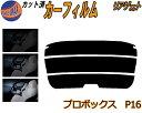 【送料無料】 リアガラスのみ (s) プロボックス P16 ...