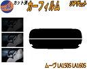 【送料無料】 リアガラスのみ (s) ムーヴ LA150S 160S カット済みカーフィルム カット済スモーク スモークフィルム リアゲート窓 車種別 スモーク 車種専用 成形 フイルム 日よけ 窓 ウインドウ バックドア用 リヤガラスのみ LA160 LA150系 LA160系 ムーブ ダイハツ
