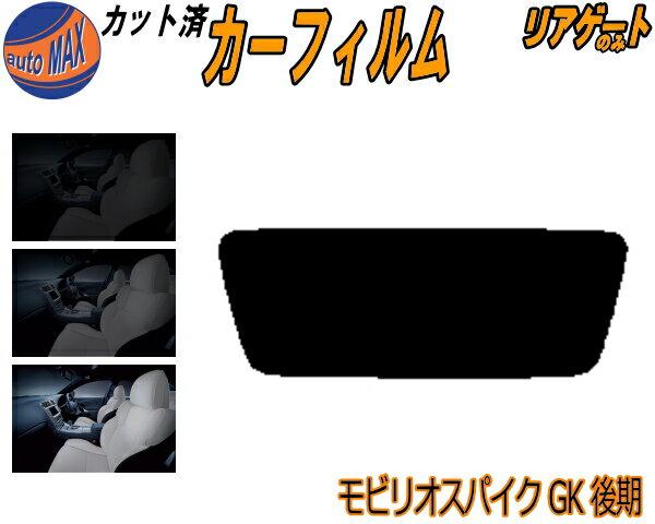日除け用品, カーフィルム  (s) GK GK1 GK2 GK H17.12H20.7