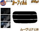 【送料無料】 リアガラスのみ (s) ムーヴ L17/L18 カット済み...