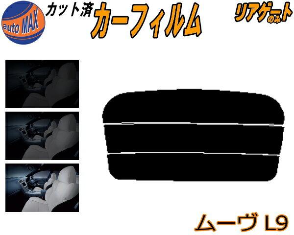 日除け用品, カーフィルム  (s) L9 L900S L902S L910S L912S