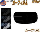【送料無料】 リアガラスのみ (s) ムーヴ LA1 カット済みカーフィルム カット済スモーク スモークフィルム リアゲート窓 車種別 車種専用 成形 フイルム 日よけ ウインドウ リアウィンド一面 バックドア用 リヤガラスのみ LA100S LA110S LA100系 LA110系 ムーブ ダイハツ