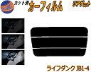 【送料無料】 リアガラスのみ (s) ライフ ダンク JB1〜4 カッ...