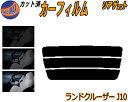 リアガラスのみ (s) ランドクルーザー J10 カット済みカーフ...