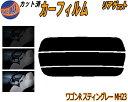 【送料無料】 リアガラスのみ (s) ワゴンR スティングレー MH23 カット済みカーフィルム カット済スモーク スモークフィルム リアゲート窓 車種別 スモーク 車種専用 成形 フイルム 日よけ 窓 ウインドウ バックドア用 リヤガラスのみ MH23S スティングレイ スズキ