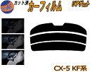 リアガラスのみ (s) CX-5 KF系 カット済みカーフィルム カッ...