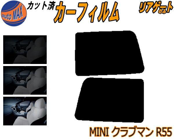 日除け用品, カーフィルム  (s) MINI R55 ML16 MM16 MMJCW ZG16 ZF16