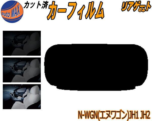 日除け用品, カーフィルム  (s) N-WGN ()JH1JH2 N NWGON