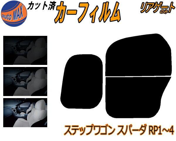 日除け用品, カーフィルム  (b) RP14 RP1 RP2 RP3 RP4