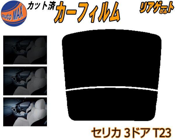 日除け用品, カーフィルム  (b) 3D T23 ZZT230 ZZT231 3