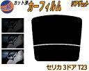 【送料無料】 リアガラスのみ (b) セリカ 3D T23 カット済み...