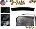 半額 ハチマキ アイシス M1 カット済みカーフィルム バイザー...