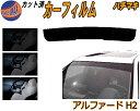 ハチマキ アルファード H2 カット済みカーフィルム バイザー ...