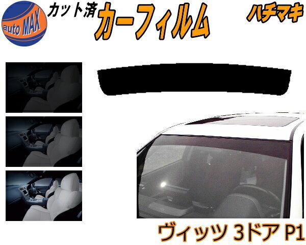 日除け用品, カーフィルム  3D P1 UV SCP10 NCP10 NCP13 NCP15 3